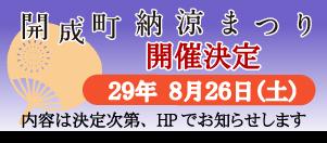 開成町納涼まつり2017開催決定